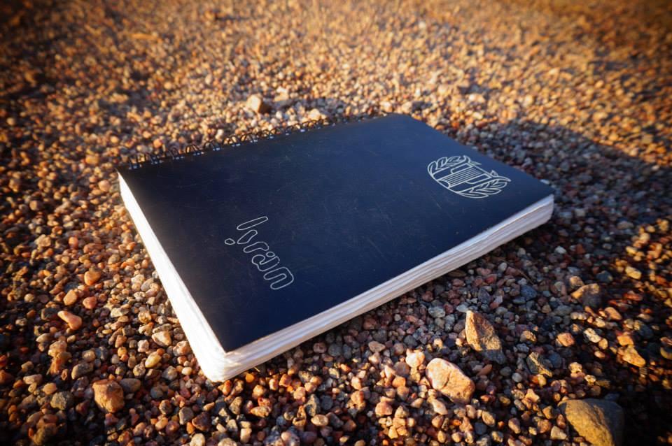 En Lyras bibel - stammisboken